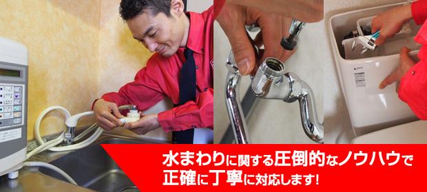 水廻り(交換・修理)